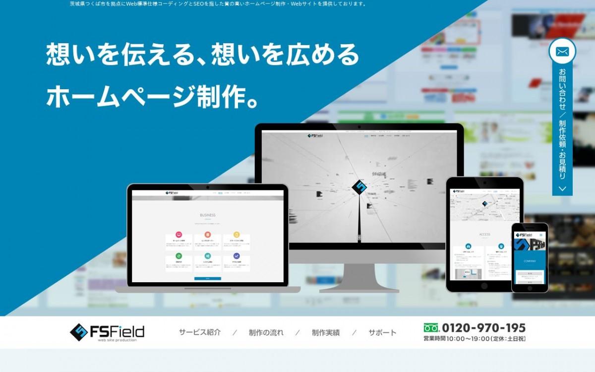 株式会社エフズフィールドの制作情報 | 茨城県のホームページ制作会社 | Web幹事