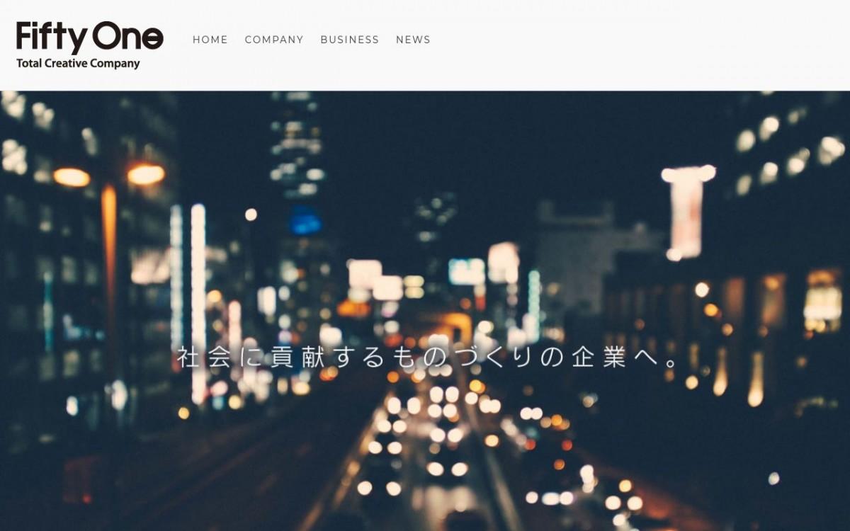 株式会社フィフティワンの制作情報 | 福岡県のホームページ制作会社 | Web幹事