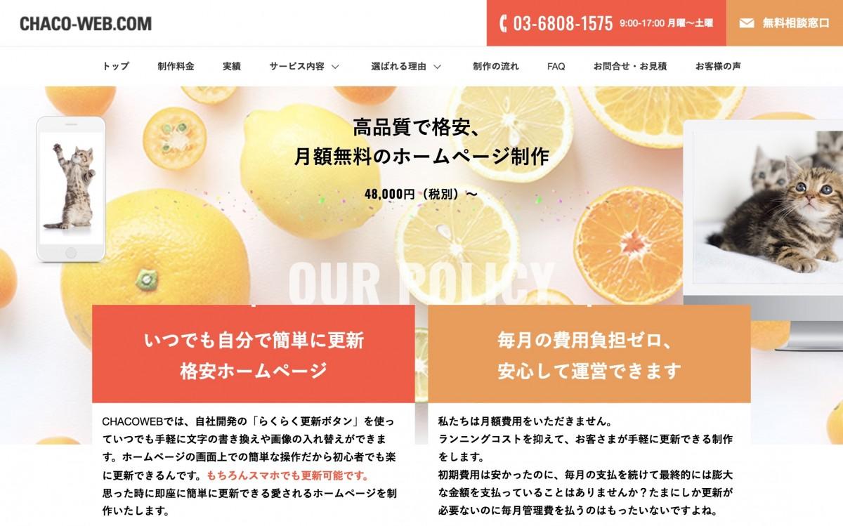 株式会社Cyber Catsの制作情報 | 東京都千代田区のホームページ制作会社 | Web幹事