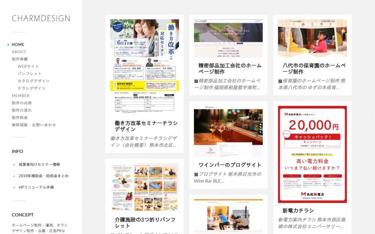 チャームデザインの制作実績と評判 | 熊本県のホームページ制作会社 | Web幹事