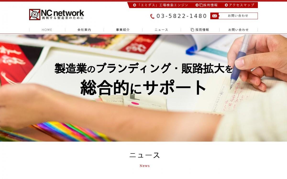 株式会社NCネットワークの制作情報 | 東京都台東区のホームページ制作会社 | Web幹事