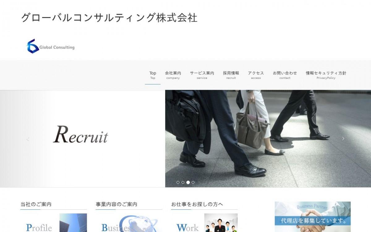 グローバルコンサルティング株式会社の制作情報 | 神奈川県のホームページ制作会社 | Web幹事