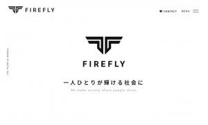 株式会社Firefly
