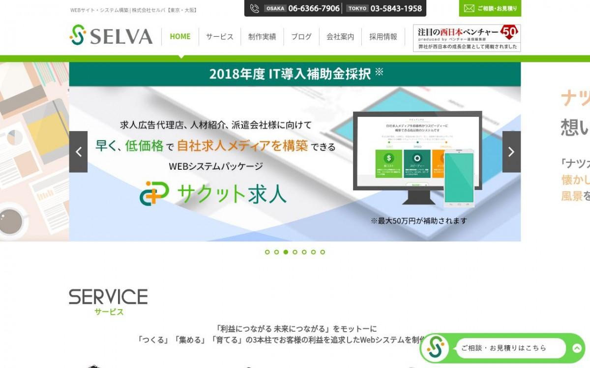 株式会社セルバの制作実績と評判 | 大阪府のホームページ制作会社 | Web幹事