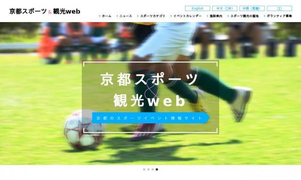 京都府観光連盟 スポーツサイト