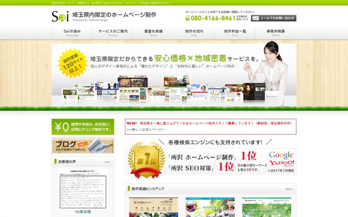 ありがとうデザイン株式会社の制作情報 | 埼玉県のホームページ制作会社 | Web幹事