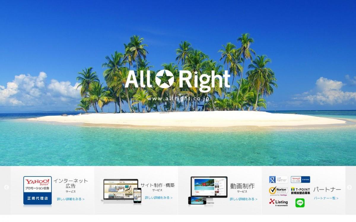 株式会社オールライトの制作情報 | 神奈川県のホームページ制作会社 | Web幹事