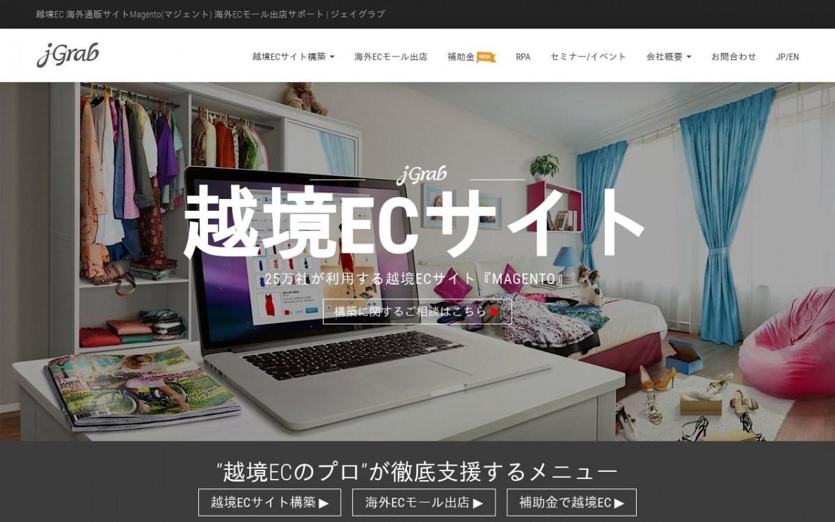 ジェイグラブ株式会社の制作情報 | 東京都渋谷区のホームページ制作会社 | Web幹事