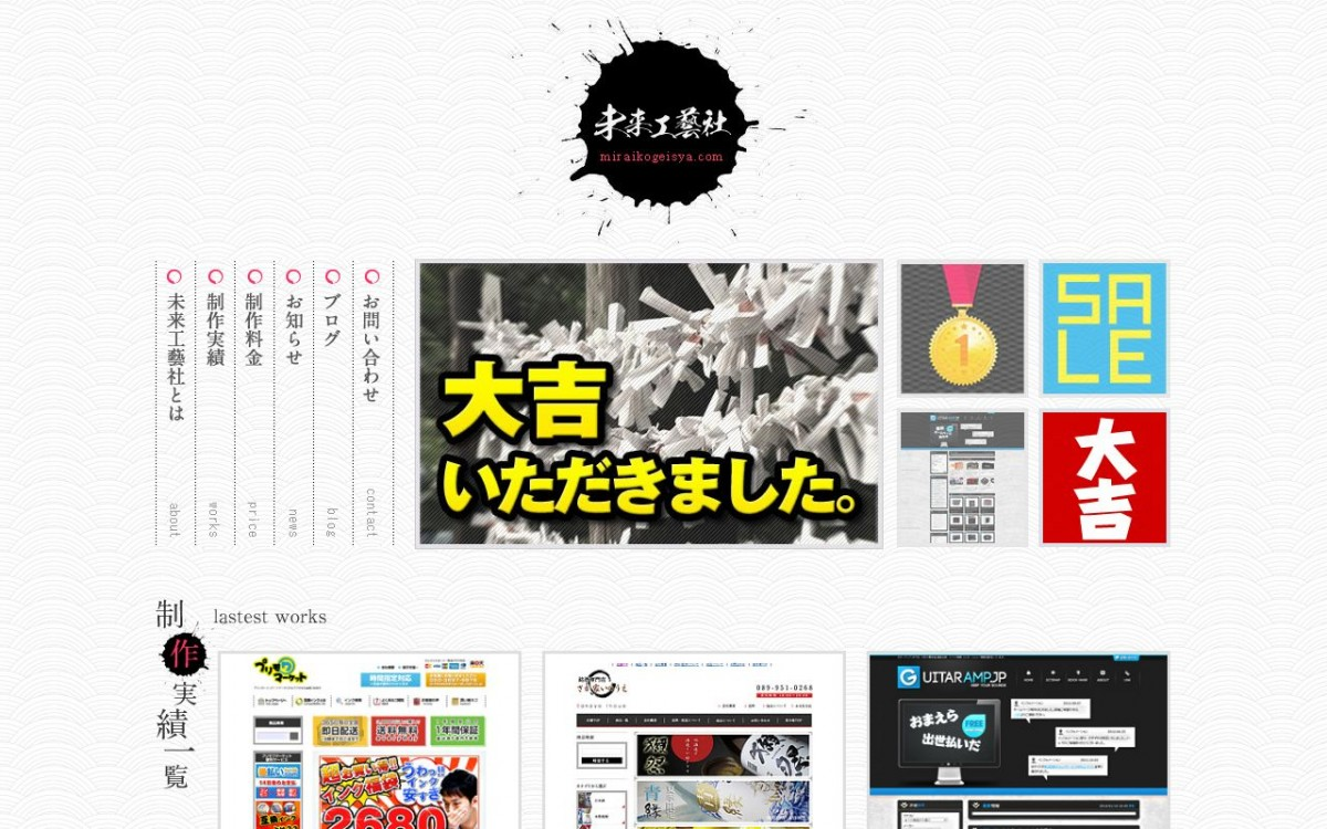 未来工藝社の制作情報 | 福岡県のホームページ制作会社 | Web幹事