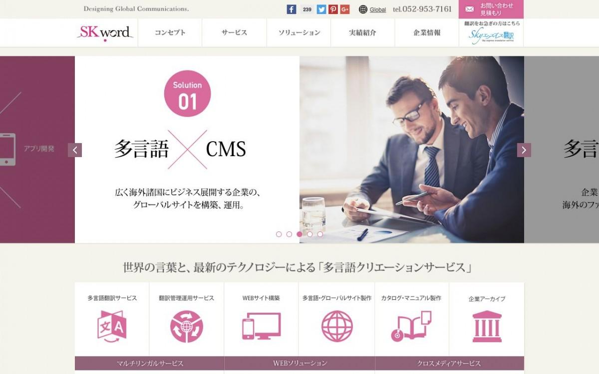 株式会社エスケイワードの制作情報 | 愛知県のホームページ制作会社 | Web幹事