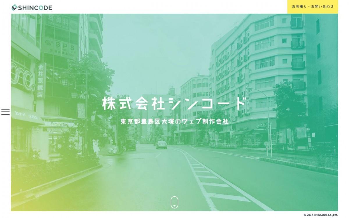 株式会社シンコードの制作情報 | 東京都豊島区のホームページ制作会社 | Web幹事