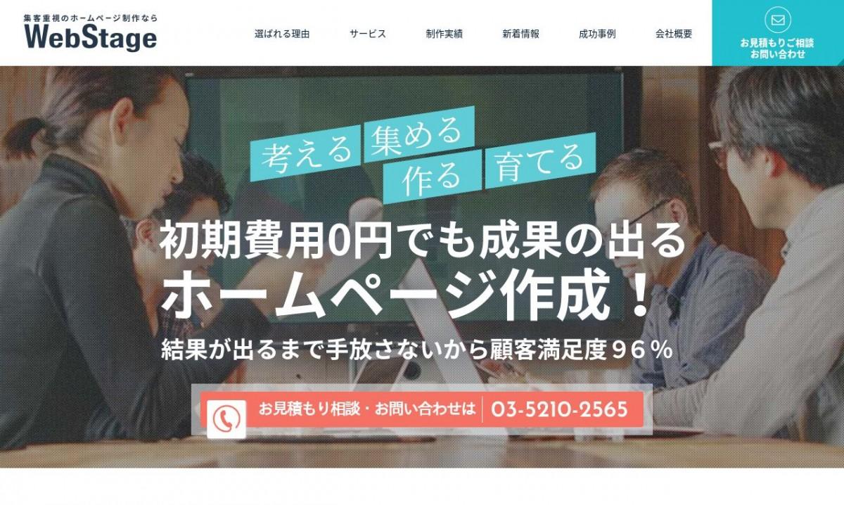 Webステージの制作実績と評判 | 東京都千代田区のホームページ制作会社 | Web幹事