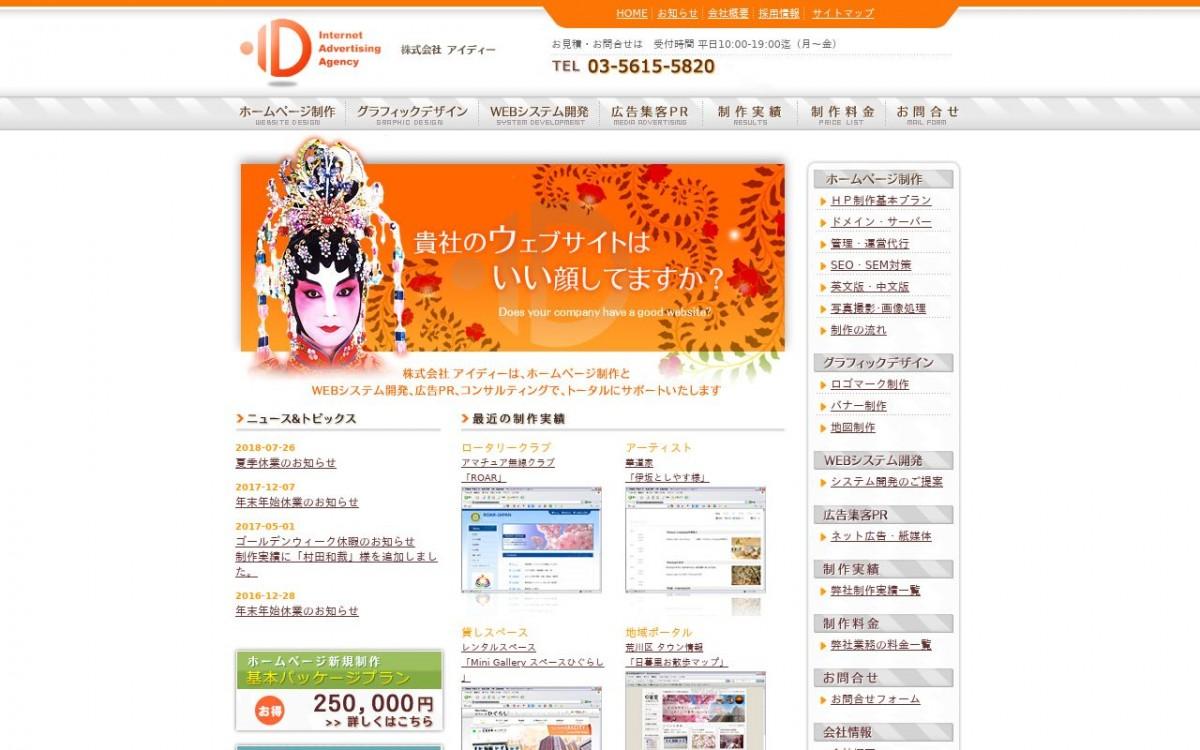 株式会社アイディーの制作情報 | 東京都荒川区のホームページ制作会社 | Web幹事