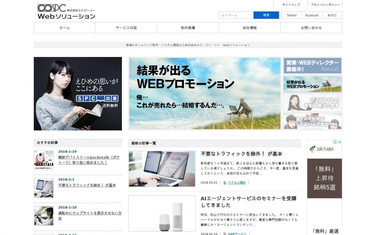 株式会社エス・ピー・シーの制作実績と評判 | 愛媛県のホームページ制作会社 | Web幹事