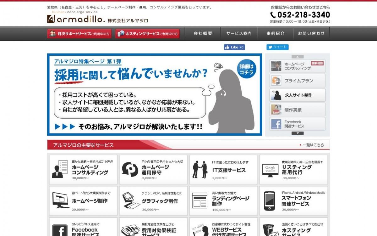 株式会社アルマジロの制作情報 | 愛知県のホームページ制作会社 | Web幹事