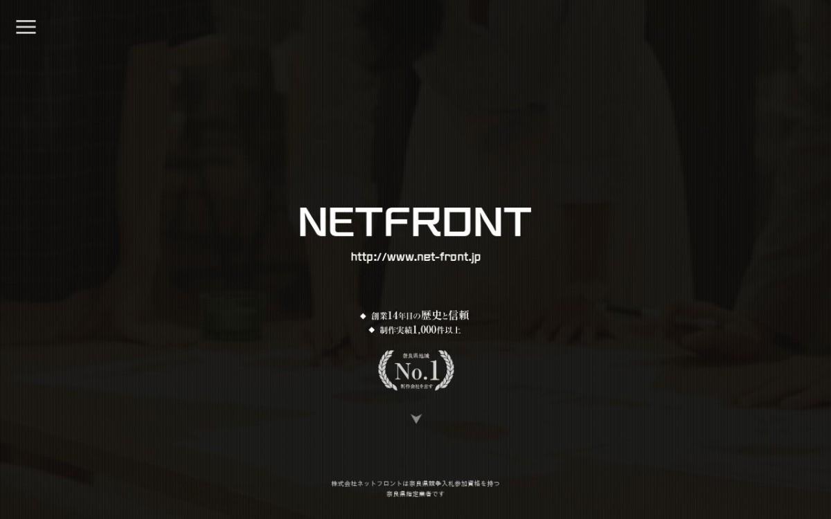 株式会社ネットフロントの制作情報 | 奈良県のホームページ制作会社 | Web幹事