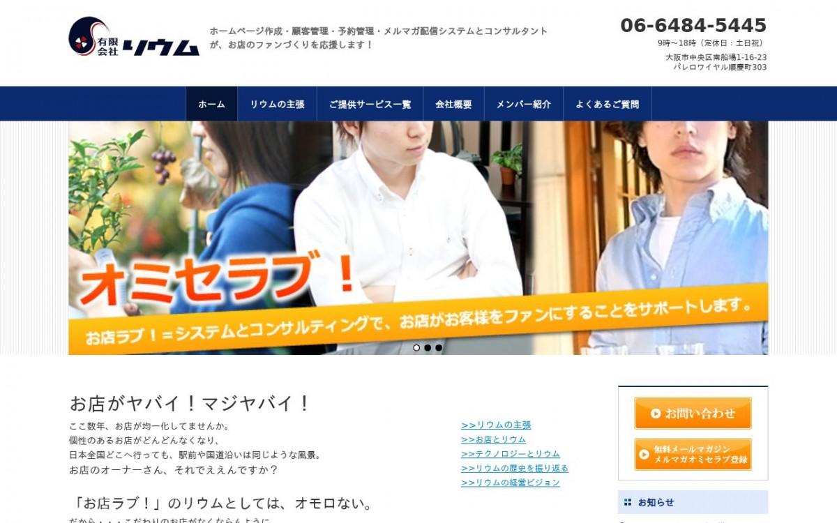 有限会社リウムの制作実績と評判 | 大阪府のホームページ制作会社 | Web幹事