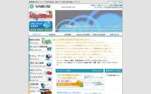 株式会社VIAREISE