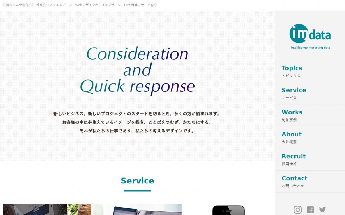 株式会社アイエムデータの制作情報 | 東京都23区外のホームページ制作会社 | Web幹事