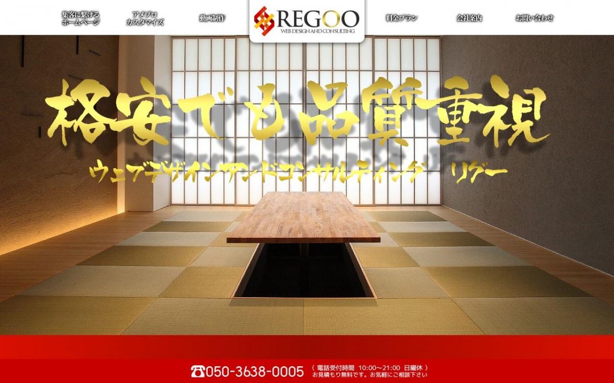 リグー ウェブデザインの制作情報 | 埼玉県のホームページ制作会社 | Web幹事