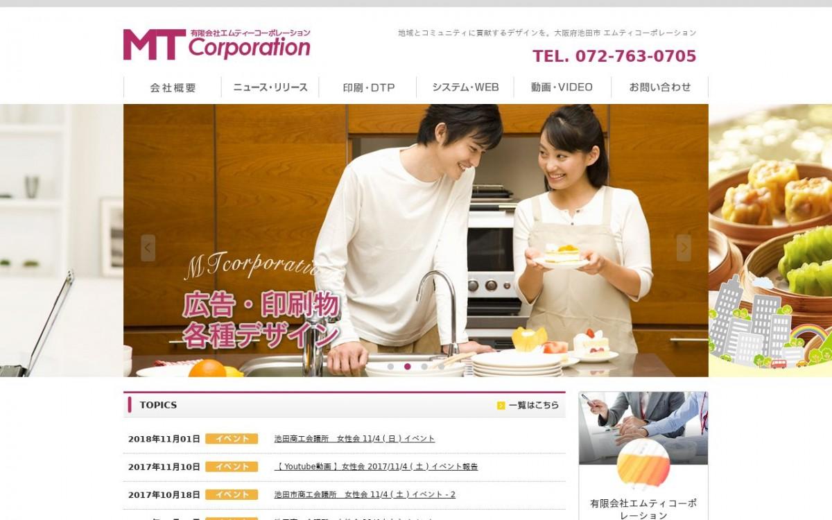 有限会社エムティコーポレーションの制作情報 | 大阪府のホームページ制作会社 | Web幹事