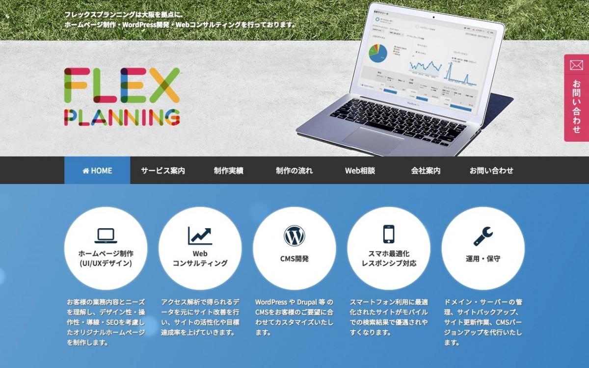 合同会社フレックスプランニングの制作実績と評判 | 大阪府のホームページ制作会社 | Web幹事