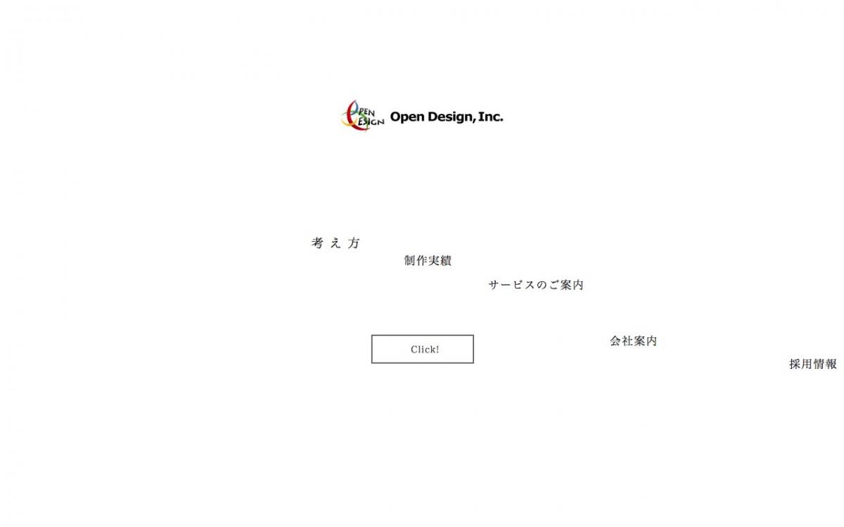 オープンデザイン株式会社の制作実績と評判 | 愛媛県のホームページ制作会社 | Web幹事