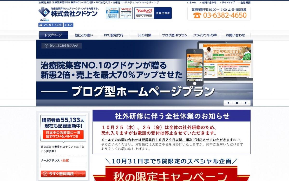 株式会社クドケンの制作情報 | 東京都中野区のホームページ制作会社 | Web幹事