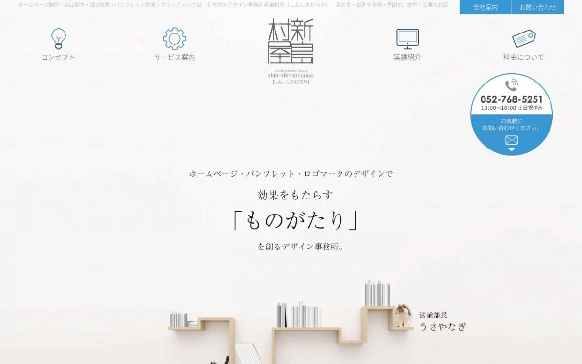 有限会社新島村屋の制作実績と評判 | 愛知県のホームページ制作会社 | Web幹事