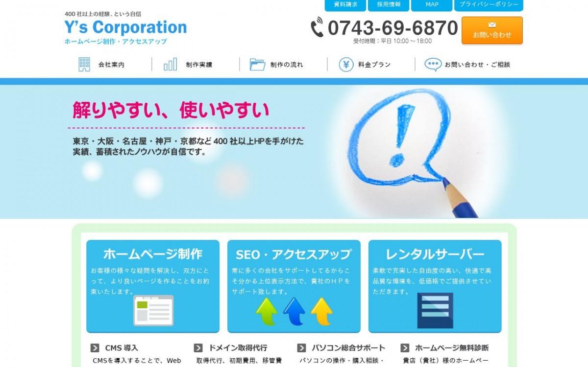 株式会社ワイズの制作情報 | 奈良県のホームページ制作会社 | Web幹事