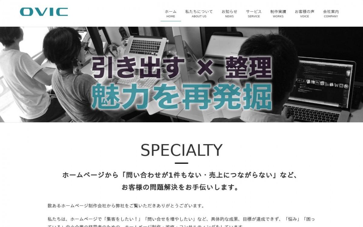 有限会社オービックの制作実績と評判   沖縄県のホームページ制作会社   Web幹事