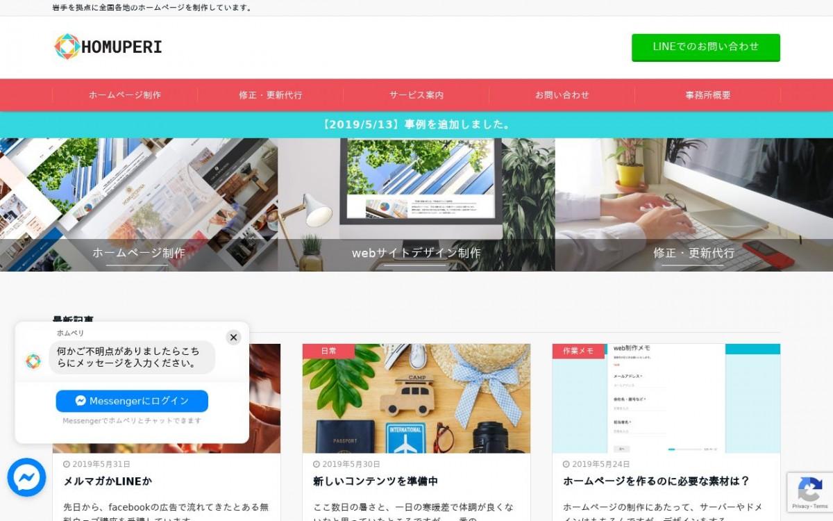 ホムペリの制作実績と評判 | 岩手県のホームページ制作会社 | Web幹事