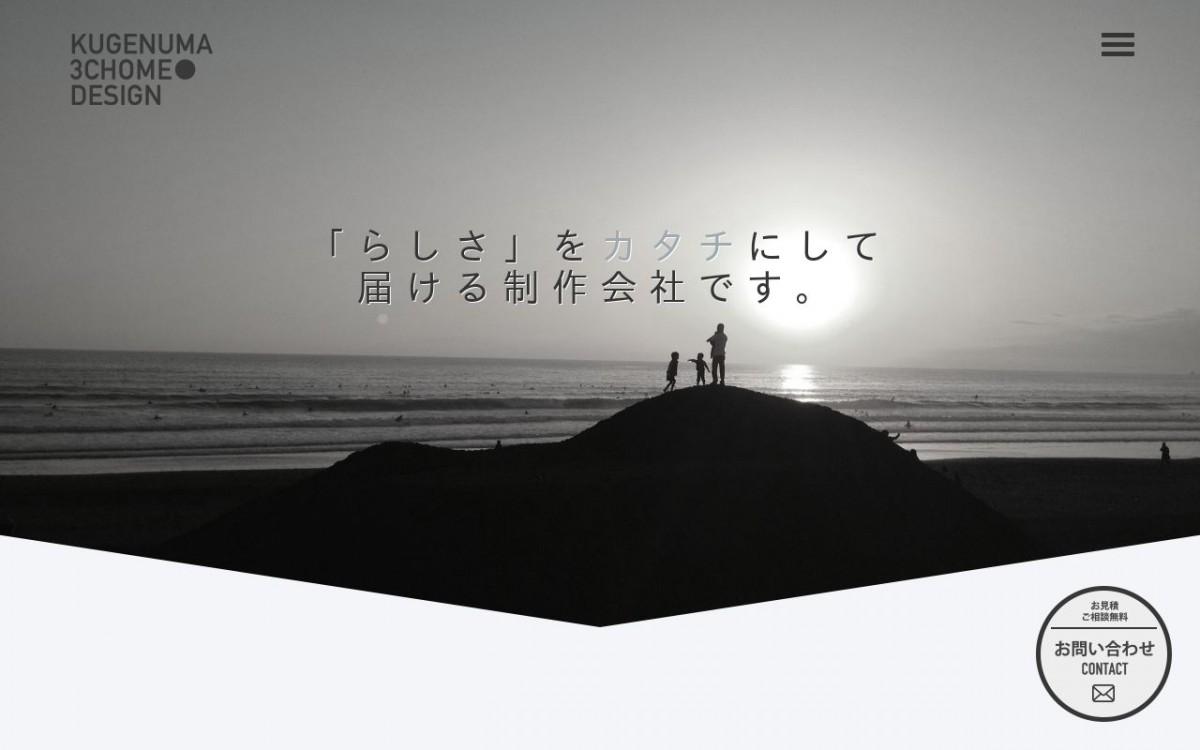 株式会社UMIBEの制作情報 | 神奈川県のホームページ制作会社 | Web幹事