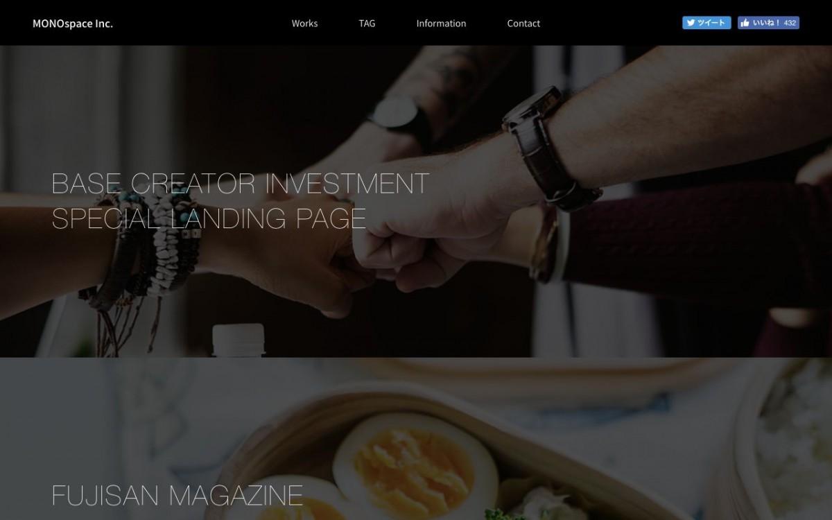 MONOspace株式会社の制作情報 | 東京都渋谷区のホームページ制作会社 | Web幹事