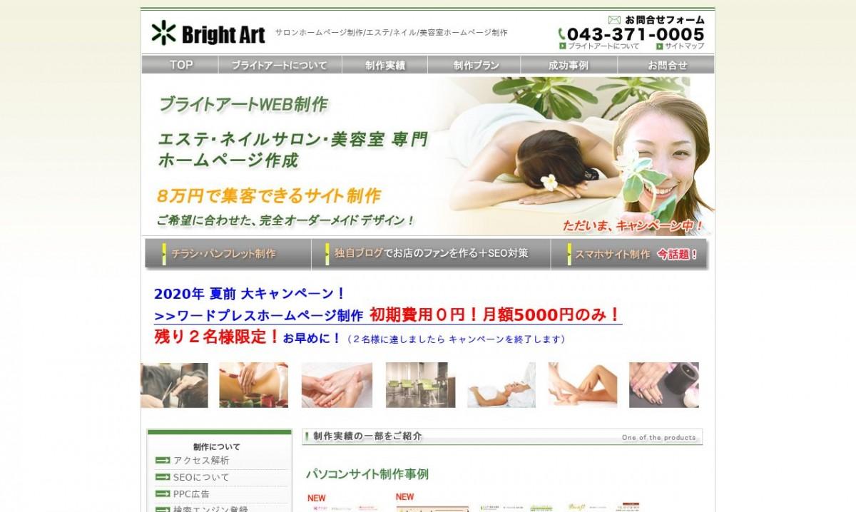 ブライトアート企画の制作実績と評判 | 埼玉県のホームページ制作会社 | Web幹事