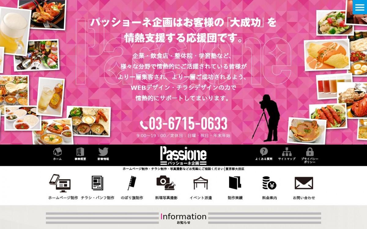 パッショーネ企画の制作情報 | 東京都大田区のホームページ制作会社 | Web幹事