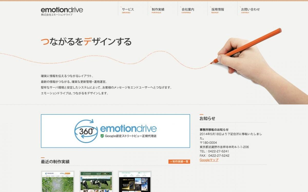 株式会社エモーションドライブの制作情報 | 東京都23区外のホームページ制作会社 | Web幹事