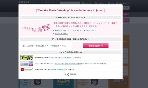 YAMAHA「ミュージックデーターショップ」公式サイト