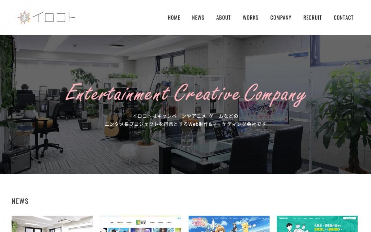 株式会社イロコトの制作情報 | 東京都中野区のホームページ制作会社 | Web幹事
