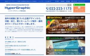 ハイパーグラフィック株式会社