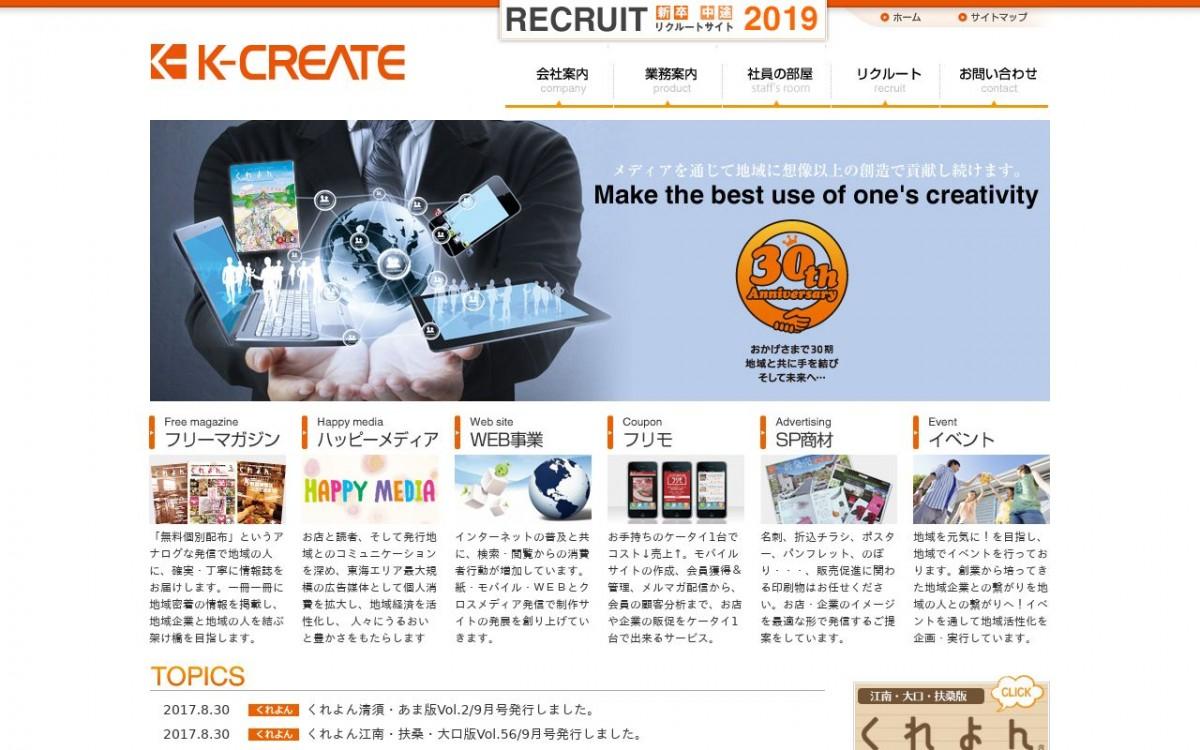 株式会社ケイ・クリエイトの制作実績と評判 | 愛知県のホームページ制作会社 | Web幹事