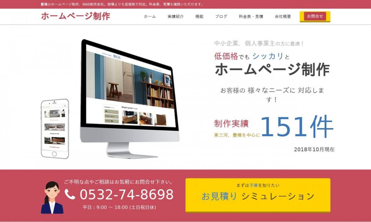ビスポーク株式会社の制作実績と評判 | 愛知県のホームページ制作会社 | Web幹事