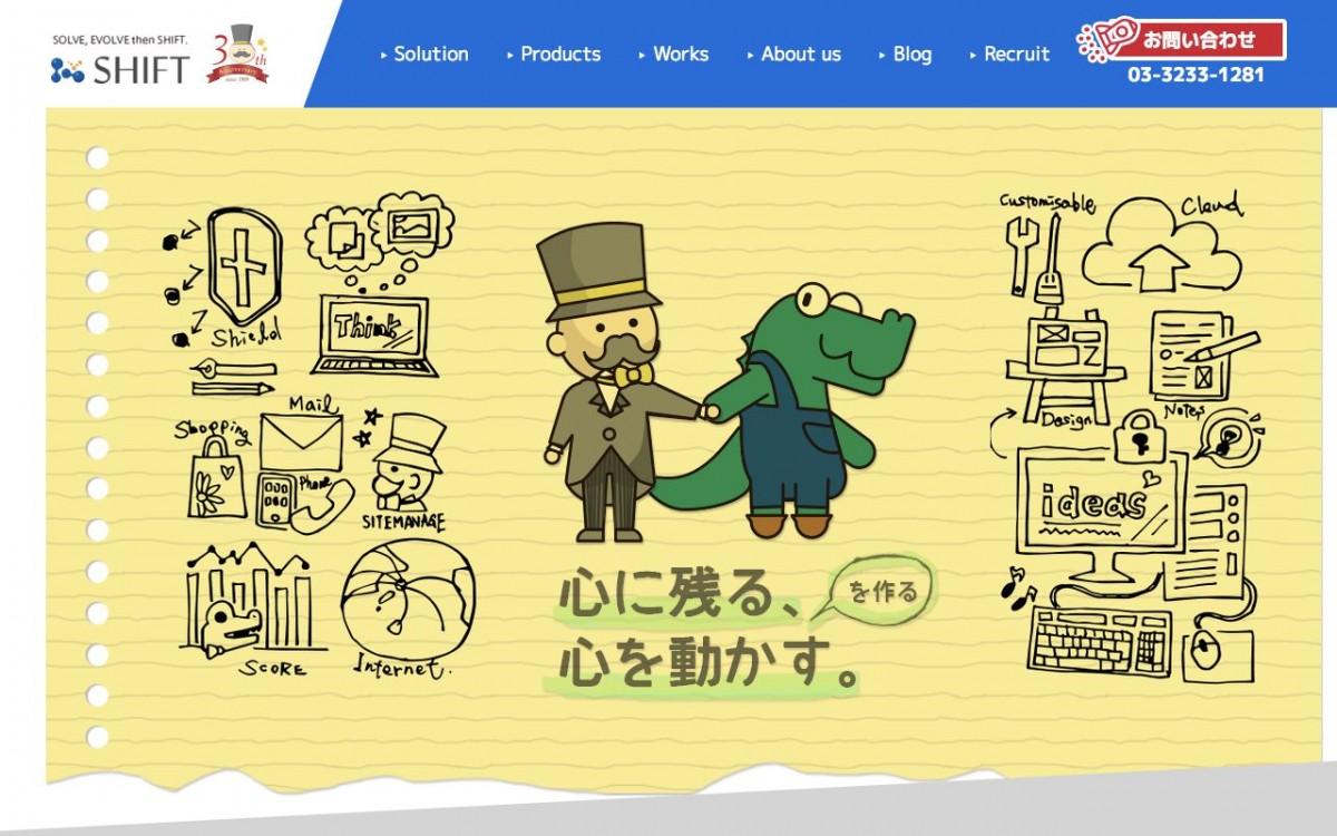 株式会社シフトの制作情報 | 東京都千代田区のホームページ制作会社 | Web幹事
