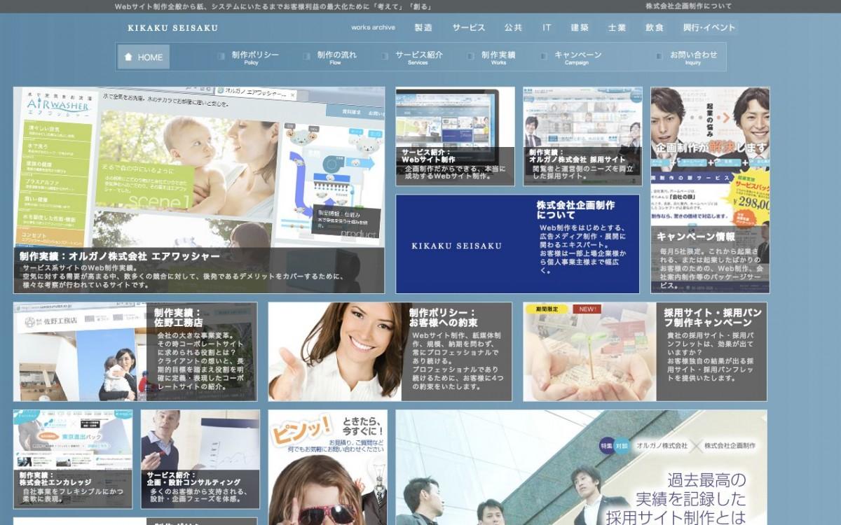 株式会社企画制作の制作情報 | 東京都墨田区のホームページ制作会社 | Web幹事
