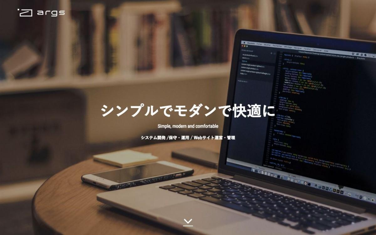 株式会社アーグスの制作実績と評判 | 東京都新宿区のホームページ制作会社 | Web幹事