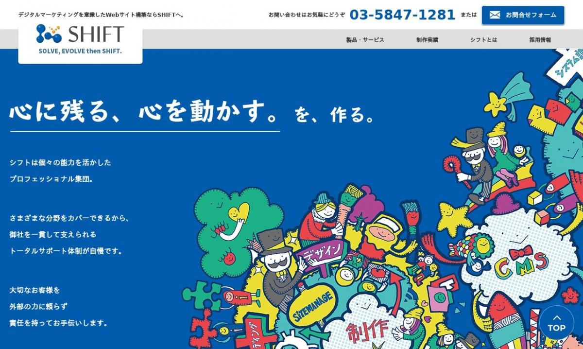 株式会社シフトの制作実績と評判 | 東京都中央区のホームページ制作会社 | Web幹事