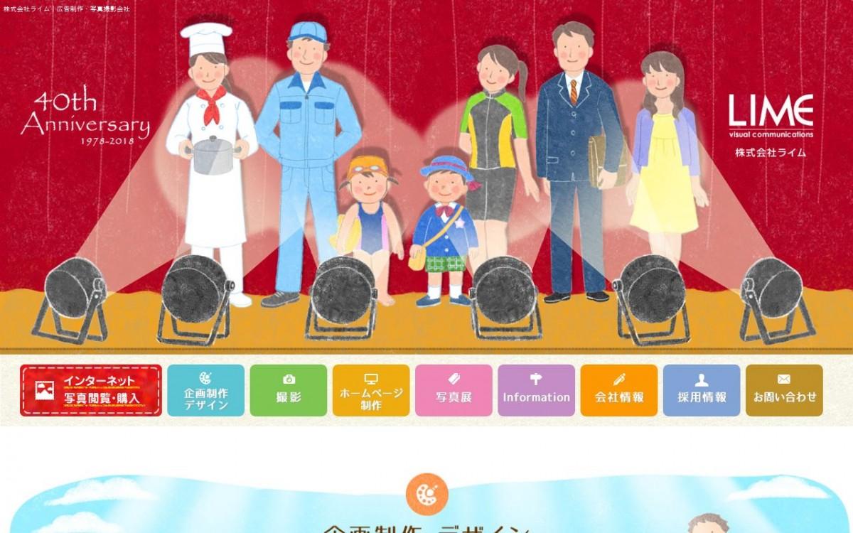 株式会社ライムの制作情報 | 東京都板橋区のホームページ制作会社 | Web幹事