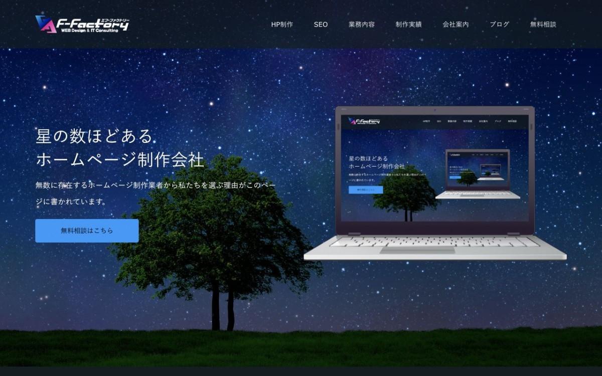 株式会社エフ・ファクトリーの制作実績と評判 | 三重県のホームページ制作会社 | Web幹事