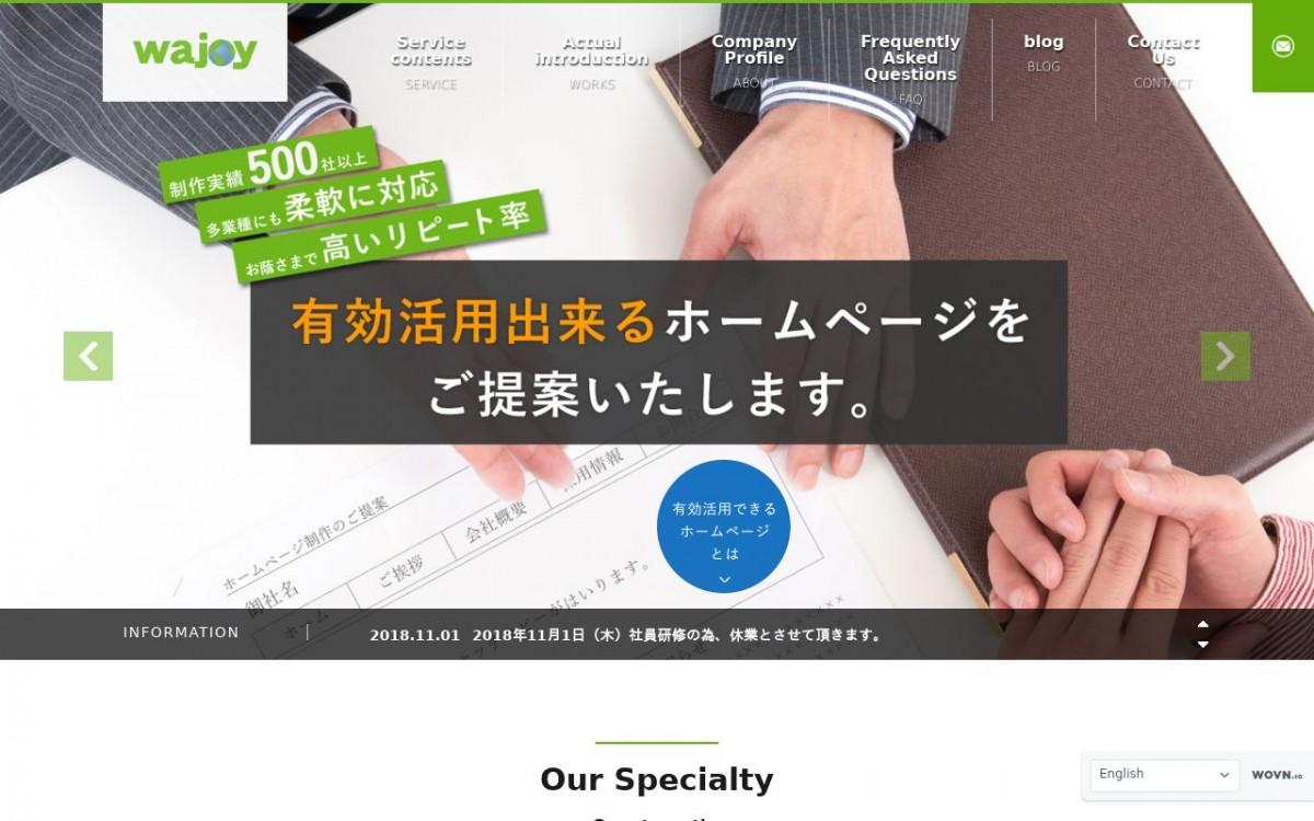 株式会社ワッジョイの制作情報 | 東京都豊島区のホームページ制作会社 | Web幹事
