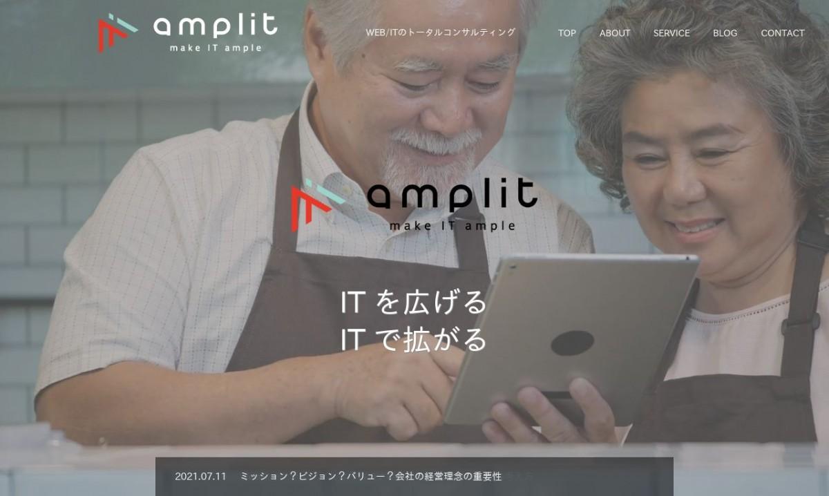 株式会社amplitの制作実績と評判 | 神奈川県のホームページ制作会社 | Web幹事